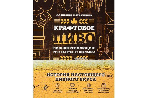 Книга Крафтовое пиво (Петроченков А.В.)