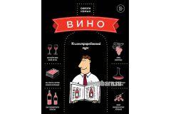 Книга Вино иллюстрированный курс (Офели Нэман)
