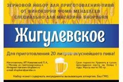 """Зерновой набор светлое """"Типа ЖИГУЛЕВСКОЕ"""" на 20л пива"""