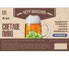 Охмеленный солодовый экстракт Светлое пиво 4 кг